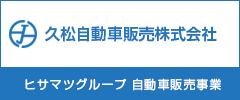 久松自動車株式会社